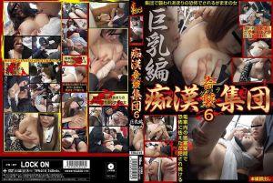 痴汉奇袭集团 6 巨乳编