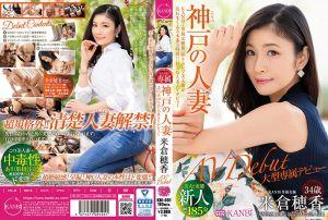 透明感120%神户美人妻肏下海 米仓穗香