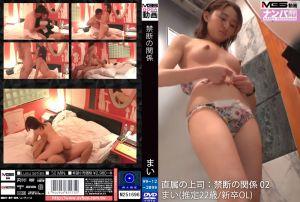 禁忌的关係 02