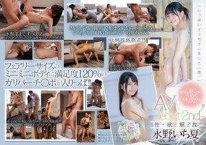 AV debut 2nd 性・欲・解・放 与身高差40公分体重差60公斤的男优从造幹到晚 永野一夏