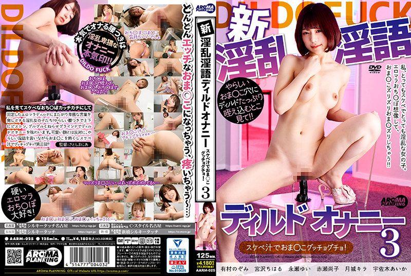 新 淫乱淫语假屌自慰 3
