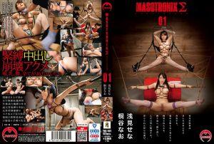 MASOTRONIXΣ 01 紧缚中出崩坏高潮