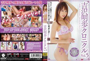 吉泽明步编年史 Vol.5 -上