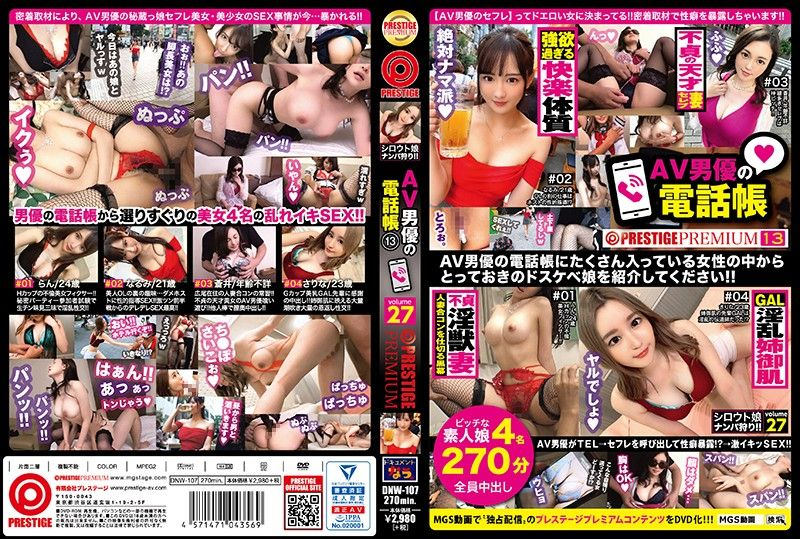 AV男优的电话簿 13 搭讪狩猎素人女性!! 27