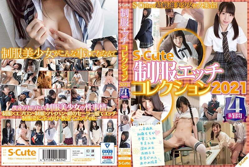 S-Cute制服性爱精选2021 4小时