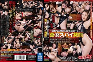 真.女间谍拷问 04 美仓彩美