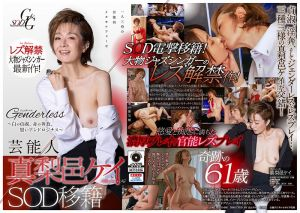 芸能人 真梨邑ケイ SOD移籍 Genderless(ジェンダーレス)~白の贞淑、赤の奔放、黒いアンドロジナス~