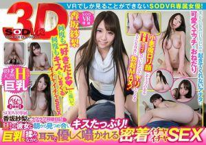 【2】VR 从早幹到晚甜蜜幹砲同居日记 香坂纱梨 第二集