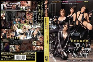 E-BODY×kira☆kira×kawaii*×Madonna×ATTACKERS五家厂商合作作品第一弹!秘汤 淫华温泉 美丽的超级身体检察官 附限定数位写真集