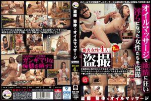 偷拍按摩店 02 爱美女性露出淫乱痴态!