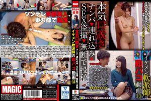 认真把妹 搭讪→外带→幹砲偷拍→擅自PO网 型男搭讪师即刻开幹影片 13