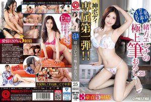 绪方エレナの极上笔おろし 25 専属第一弾!!不発无し!全员ま○こで卒业!