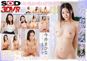 【1】VR 能跟处女来一发 今井爱雏下海拍片! 第一集
