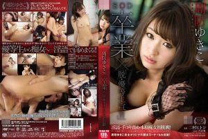 周防雪子 SOD毕业×「脱离・资优生宣言」 淫语‧手淫调教‧首度挑战真正痴女!