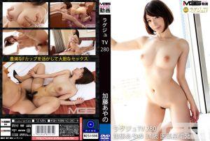 高贵正妹TV 280 加藤绫野