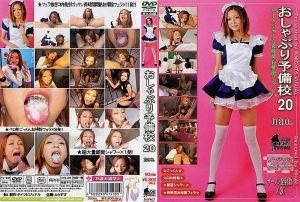 口交补习班 20 nao.
