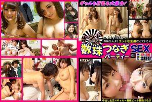 辣妹巨乳大集合!搭讪连锁性爱趴 03