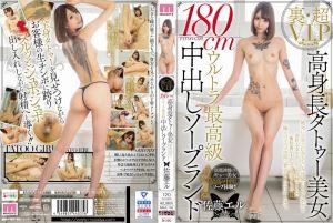 裏・超V.I.P 180公分高身高刺青美女最高级中出泡泡浴 佐藤惠琉