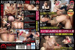 夫の知らぬ间!!応募シロウト人妻 ※胜手にAV発売!!! 背徳人妻たちの愿望 5