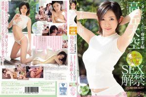 E-BODY 窈窕人妻幹砲解禁下海拍片 高丘大空