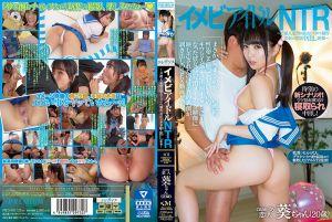 写真偶像NTR ~想当艺人正妹与好色制作公司的偷情中出影片~ 枢木葵