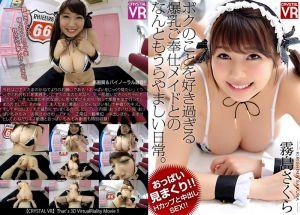 VR 超爱我的爆乳女僕&淫猥侍奉日常 雾岛樱