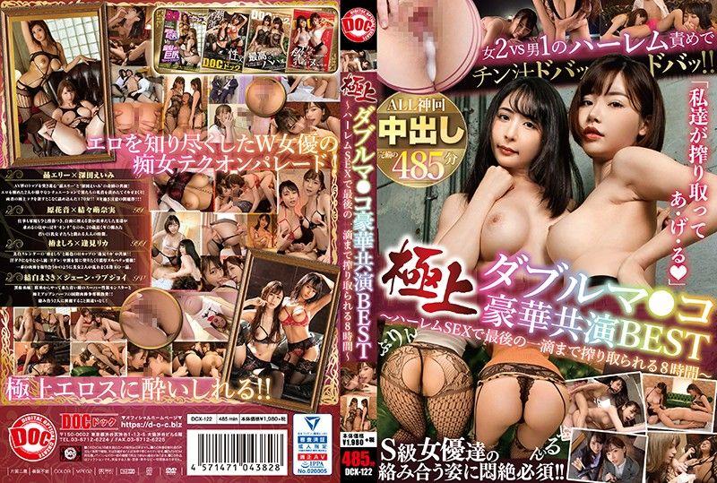 极上双穴豪华共演精选~后宫性爱榨干最后一滴8小时~ 上
