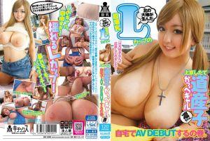 北の大地が生んだ超爆乳Lカップの上京したて道産子かっぺギャル凛ちゃん、自宅でAV DEBUTするの巻。