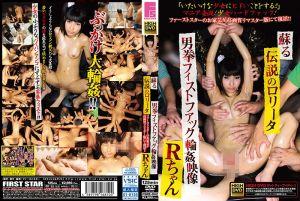 传说小隻马拳交轮姦影片 小R