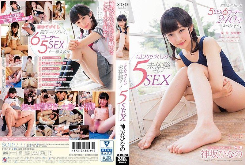 初体验幹5砲 神坂雏乃
