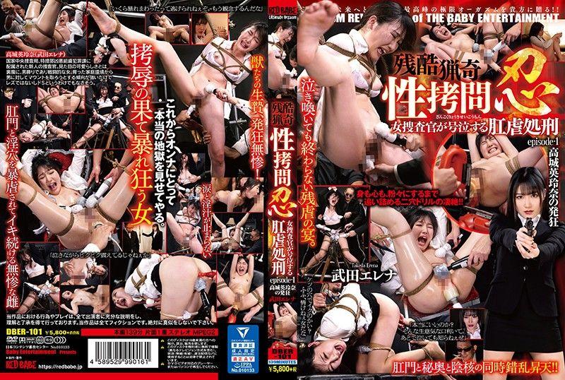 残酷猎奇性拷问 忍 女搜查官号泣肛虐处刑 episode-1 武田绘玲奈
