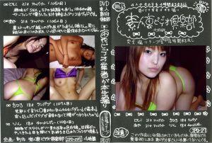 素人裏ビデオ倶楽部 27
