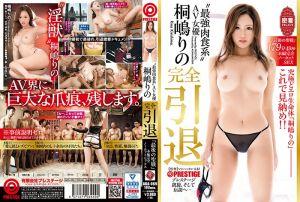 '最强肉食系'AV女优 桐嶋りの 完全引退 「最后の圣戦」本编完全ノーカットセックス