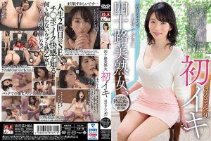 四十路美熟女、初高潮 穗乃(40)