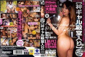 【神辣妹殿堂入】果然辣妹是最强的说法!vol.1-上