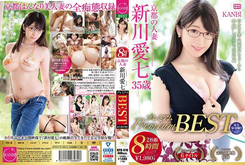 京都人妻 新川爱七 经典精选 8小时 vol.01 下