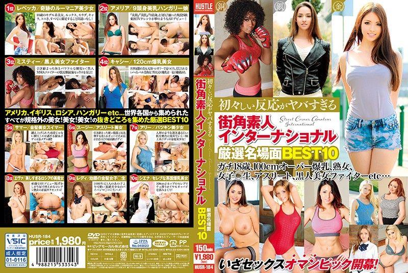 街角素人国际版 严选名场面BEST10