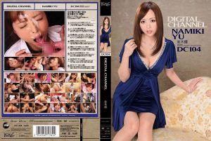DIGITAL CHANNEL DC104 并木优