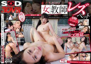 【4】VR 我们的女教师蕾丝女宠 饭仓芽衣 小西真理绘 第四集