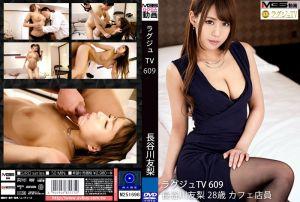 高贵正妹TV 609