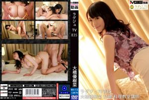 高贵正妹TV 835