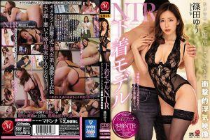 内衣麻豆NTR 被摄影师中出的妻子冲击外遇映像 篠田优