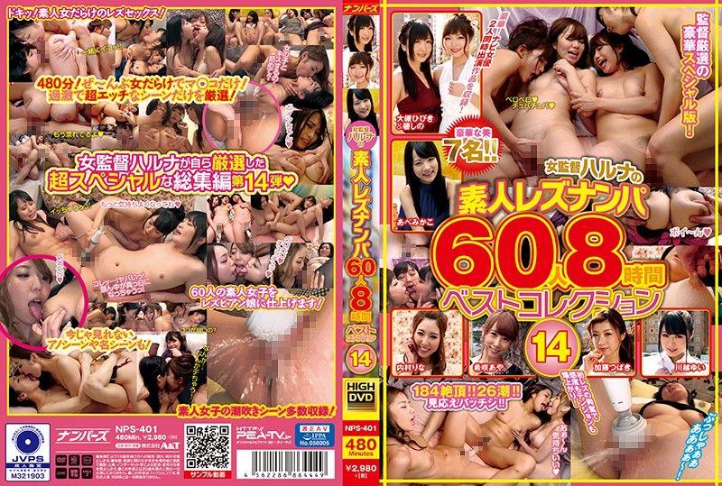 女导演春菜搭讪素人蕾丝边  60人8小时精选 14 下