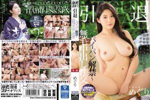 引退作~剃毛解禁~无毛肉穴中出幹砲 藤浦惠