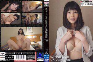 【初撮り】ネットでAV応募→AV体験撮影 738