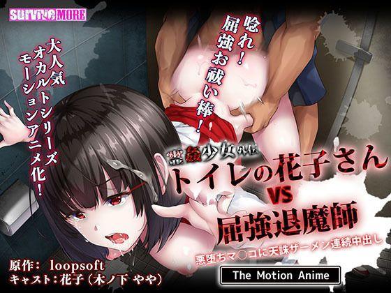 灵姦少女外传 厕所的花子さんvs屈强退魔师 The Motion Anime