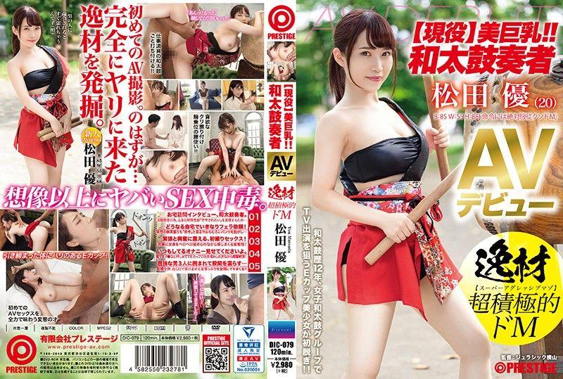【现役】美巨乳!!和太鼓演奏者 松田优 AV出道 逸材 超积极的超M