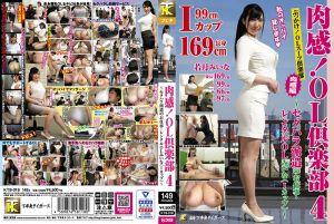 肉感!OL倶乐部4~性骚扰派遣工作・出租OL美衣奈(I罩杯)~ 若月美衣奈
