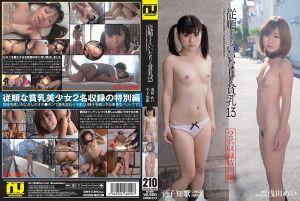 従顺すぎるいいなりな贫乳 13 平子知歌&浅田めい 特别编 2人同时収録バージョン