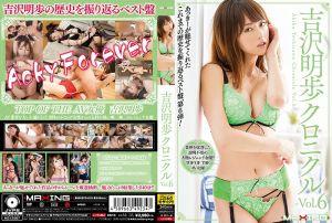 吉泽明步编年史 Vol.6 -下